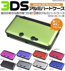 全9色3DS アルミハードケース Nintendo 3DS用 軽量で頑丈な保護ケース!装着のままカメラ使用可能 任天堂3DS用 カバー(WM-520