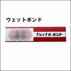 ウェットボンド/ウェットスーツ修理剤