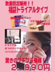 【福袋トライアル】後払いOK!超お得セット4,515円相当が2,990円!限定50セット☆