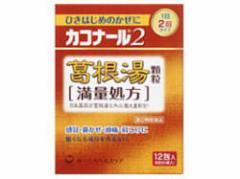 【第2類医薬品】1日2回タイプ!カコナール2葛根湯顆粒「満量処方」6包  【風邪薬】