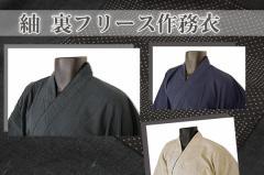 冬用作務衣 紬-裏フリース作務衣 全4色