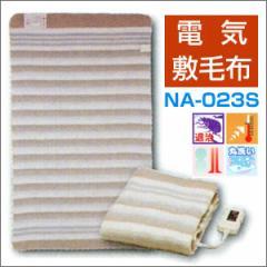 ナカギシ 電気敷毛布 NA-023S■からだとこころも寒い季節のお布団もあたたか♪センサー/快眠/丸洗い