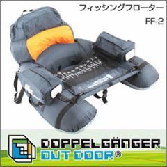 送料無料★DOPPELGANGER OUTDOOR(R) INFLATABLE FISHING FLOAT(インフレータブル フィッシングフローター) FF-2
