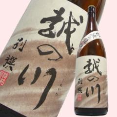 新潟酒[越の川]別撰1.8L