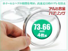 汎用 ハブリング 4枚セット【73-66mm】HUB Ring ステアリングのブレや振動を抑制!