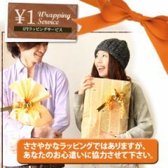 ≪PATY≫1円ラッピング♪【※ラッピングのみのご注文不可】