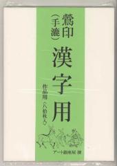 アート銀座屋特選 書道漢字用半紙 作品用 手漉き