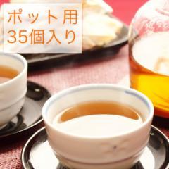 【送料無料】桂林甜茶 ポット用35個入【アッサム/紅茶/甜茶】【ティーライフ】