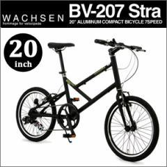 送料無料★WACHSEN ヴァクセン 20インチアルミコンパクトサイクル 7段変速 Stra(ストラ) BV-207■20インチミニベロ自転車