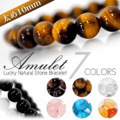 『太め10mm本物天然石♪7カラー!願いが叶う☆パワーストーンブレスレット』数珠ブレスアクセサリー