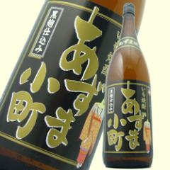 千葉県産芋焼酎 あずま小町1.8L
