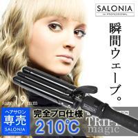 【送料無料】210℃サロン級ウェーブ♪【SALONIA トリプルマジック ウェーブアイロン 19mm】ヘアアイロンコテ