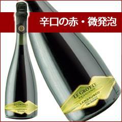 レ・グロッテ レッジャーノ ランブルスコ セッコ(辛口)750ml/微発泡赤ワイン