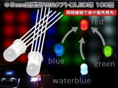 φ5砲弾型RGBクアトロLED球【100個セット】同時入力でレッド優先点灯!4色切り替え!自作テールランプなどDIYパーツに!