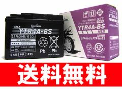税込 送料無料 GSユアサ バイク用バッテリー YTR4A-BS ホンダ ディオZX ライブディオ 原付