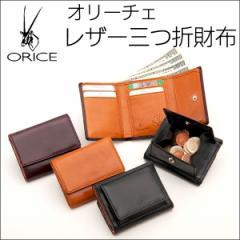 【送料無料】オリーチェレザー三つ折り財布 メンズ★上質なイタリアンレザー使用!