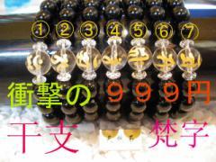 梵字(干支)☆水晶10ミリ&オニキス8ミリ☆数珠ブレス【送料無料・パワーストーン・天然石・金運・恋愛】010101