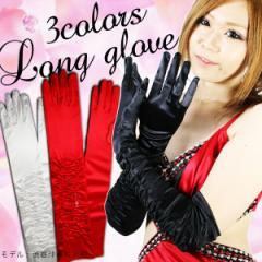 魅惑のロンググローブ★3カラバリ★クシュクシュエレガンス手袋【メール便対応】ウェディングにも♪