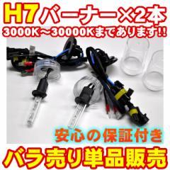 【エムトラ】H7 (H7C) HIDバーナー×2本35W12V車用3000K/4300K/6000K/8000K/10000K/12000K/15000K/30000Kから【ばら売り】【単品販売】