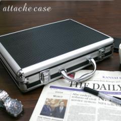 アタッシュケース ビジネスシーンに役立つ!アルミ&アクリル製☆A4サイズ