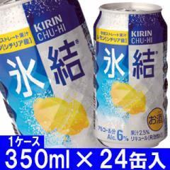 キリン 氷結 レモン 350ml 1ケース24缶入り