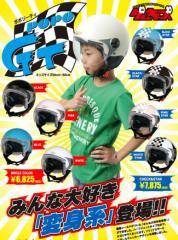 可愛い子供用 ★ ダムトラックス POPO GT ポポジーティー キッズ ジュニア ハーフジェットヘルメット ソリッドカラーDAMM TRAX バイク用