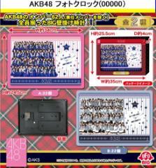【AKBグッズ】 大放出 (数量限定) AKB48 フォトクロック (全2種セット) 前田敦子 大島優子 他 (8月上旬)