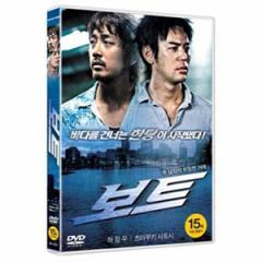 韓国映画 ハ・ジョンウ、妻夫木聡主演「ボート」(1DISC)DVD(+英語字幕)