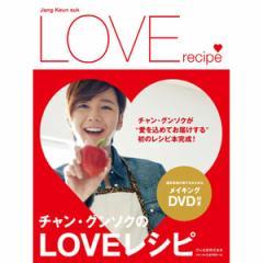 (日本版)チャン・グンソク 初の料理写真集「チャン・グンソクのLOVEレシピ」(DVD付き)