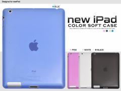 【iPad3(第3世代 新しいiPad)/iPad4(第4世代 iPad retina)用】4色展開★カラーソフトケース 人気のTPU素材