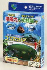 送料無料◆new ココスクリア【アオコの除去に!・水質浄化に!】浮輪が付属されました! 【生活雑貨】