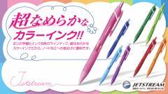 20%off 新発売 三菱鉛筆ジェットストリーム カラーインク