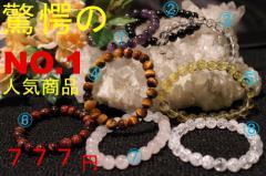 【出店7周年記念】天然石ブレスレット8ミリ【送...