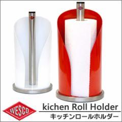 送料無料 WESCO(ウエスコ)キッチンロールホルダー■シンプルモダンな滑り止め付きキッチンペーパーホルダー/キッチンペーパースタンド