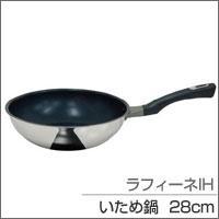 Refine-IH ラフィーネIH いため鍋 28cm■IH・オール熱源対応テフロン加工フライパン/中華鍋