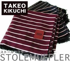 52%OFF!人気ブランド/タケオキクチTAKEO KIKUCHI 注目アイテム/ボーダー柄イタリア製ウール&シルクマフラーストール
