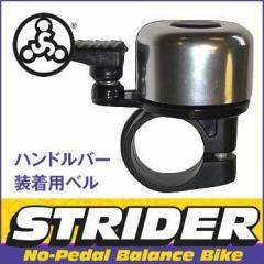 [即納] STRIDER ストライダー オプション パーツ ハンドルバー ベル キッズ ランニングバイク 子供 幼児 自転車