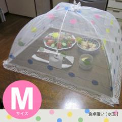 食卓覆い[水玉] Mサイズ[TKB]