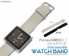 【iPod nano第6世代用】ウォッチバンド 2色展開(ブラック/グレー)*iPod nano 第6世代を腕時計に変身!(WM-413)