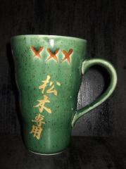 ★数量限定!オリジナル陶器ジョッキ450ml♪<名入れ>誕生祝・還暦祝・結婚祝のプレゼント・ギフトに!