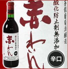 蒼龍葡萄酒醸造「酸化防止剤無添加赤ワイン」【辛口】720ml