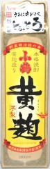 小鶴黄麹 黄麹仕込 25度 1800ml 紙パック