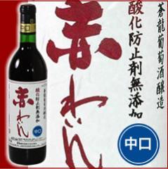 蒼龍葡萄酒醸造「酸化防止剤無添加赤ワイン」【中口】720ml