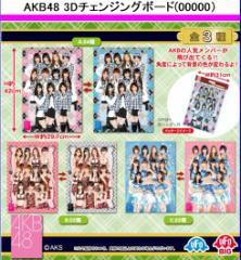 【AKBグッズ】 大放出 (数量限定) AKB48 3Dチェンジングボード (全3種セット) 前田敦子 大島優子 他 (7月下旬)