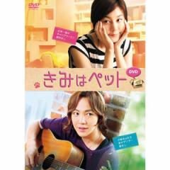 (日本版)韓国映画 チャン・グンソク、キム・ハヌル主演「きみはペット」DVD