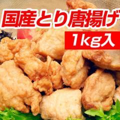 国産とり唐揚げ1kg 生姜風味の本格からあげ /SALE