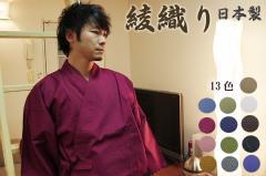【日本製】綾織り作務衣(さむえ)-綿100% 13色 f_jin