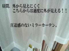 花粉やハウスダストをキャッチする!(既製品 巾100x丈218cm) ミラクル・ミラーレースカーテン!!