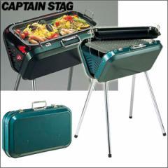 CAPTAINSTAG(キャプテンスタッグ)アーガス V型バーベキューコンロ M-9602■BBQグリル/BBQコンロ/バーベキューグリル