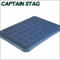 CAPTAINSTAG(キャプテンスタッグ)エアーベッド(ダブル) M-3408■アウトドア寝具/キャンプ/室内でもテント内でも快適睡眠